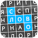 Download Найди слова 1.90 APK
