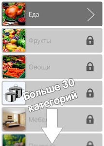 screenshot of Найди слова version 1.90
