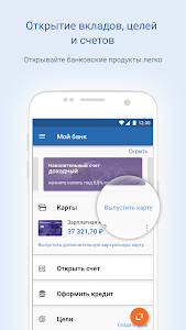 screenshot of ПСБ version Varies with device