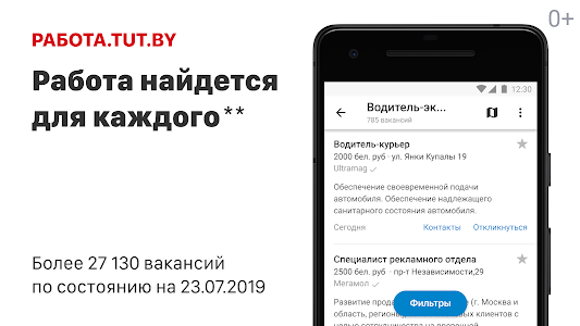 screenshot of Поиск работы на РАБОТА.TUT.BY version Varies with device