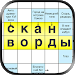 Download Сканворды 1.1 APK