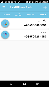 screenshot of دليل المتصل السعودي - saudi caller id version 1.0.21