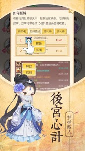 screenshot of 女皇養成記 version 1.0.5
