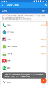 screenshot of 应用管理(Xposed) version P-5.2.1