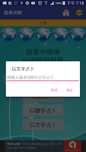 screenshot of 諸葛神數 version 1.3.1