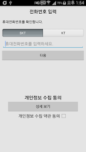 screenshot of 스마트캠퍼스 USIM ID version 5.2