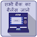 All India Bank Balance Check