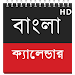 Bangla Calendar HD with Notepad
