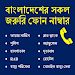 Bangladesh Emergency Number