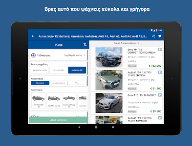screenshot of Car.gr: Automobile and parts market in Greece version 2.1.10