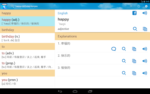 screenshot of Chinese English Dictionary英漢字典 version 8.5.0