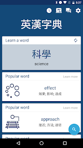 screenshot of Chinese English Dictionary version Varies with device