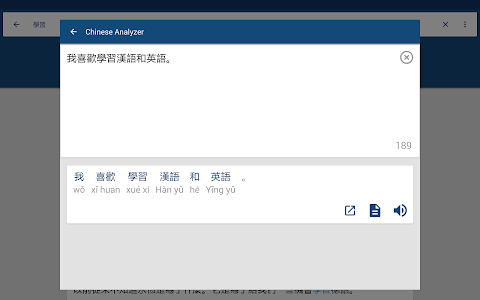 screenshot of Chinese English Dictionary version 9.17.1