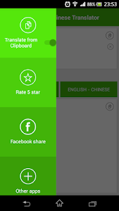 screenshot of English Chinese Translator version 1.12