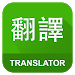 English Chinese Translator