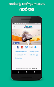 screenshot of Janam TV version Varies with device
