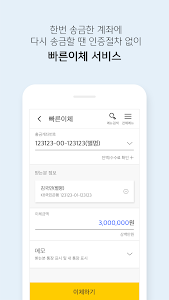 screenshot of KB국민은행 스타뱅킹 version G5.2.5