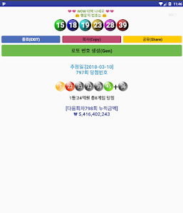 screenshot of Lotto Number Generator version 2.1.25