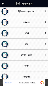 screenshot of Lucent Objective GK in Hindi - Offline version 7.0