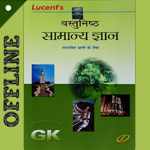 screenshot of Lucent Objective GK in Hindi - Offline version 6.0