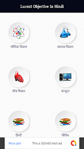 screenshot of Lucent Objective GK in Hindi - Offline version 5.1