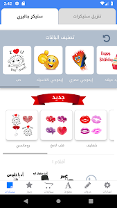 screenshot of Molsaqaty - Arabic Stickers version 2.3