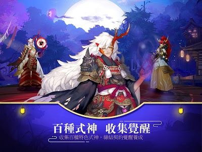 screenshot of 陰陽師Onmyoji - 和風幻想RPG version 1.0.13