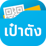 Cover Image of Download เป๋าตัง - Paotang 11.8.0 APK