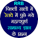 Download RRB Previous Years Asked Questions 1.5 APK