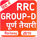 Download RRC Railway Group D Preparation 2019 In Hindi 2.0 APK