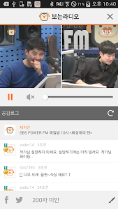 screenshot of SBS 고릴라 version 4.65.1