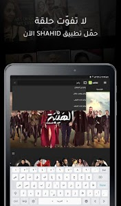 screenshot of SHAHID version 5.1.1