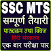 Download SSC MTS EXAM PREPARATION 2019 IN HINDI 2.2 APK