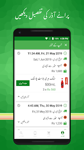 screenshot of Tajir تاجر version 1.1.60