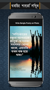 screenshot of Write Bangla Poetry on Photo version 1.0