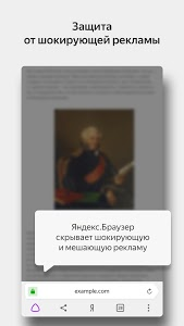 screenshot of Яндекс.Браузер — с Алисой version Varies with device